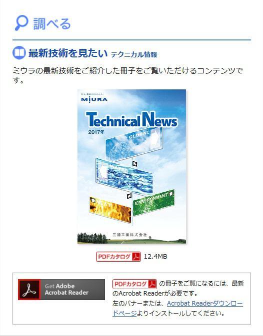 テクニカルニュース.jpg