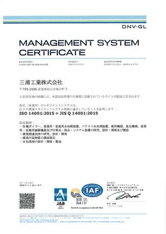 Web挿入用_ISO14001_2015認証証明書_JP.jpg