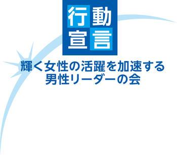 行動宣言ロゴ単体.jpg