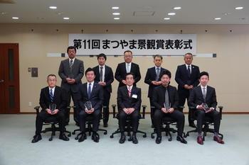 20190220_松山景観賞表彰式.JPG