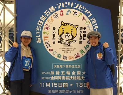 アビリンピック全国大会.JPG