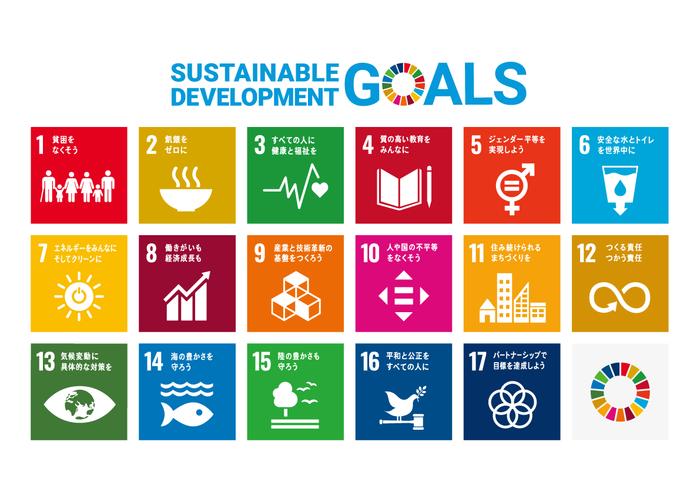 SDGsロゴ.pngのサムネイル画像