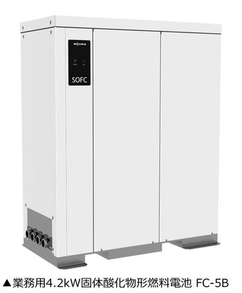 FC-5B_業務用4.2kW固体酸化物形燃料電池(SOFC).jpgのサムネイル画像