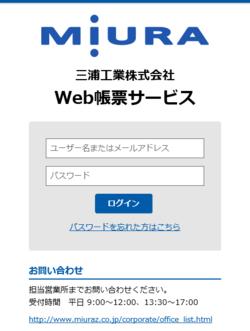 Web帳票サービス.png