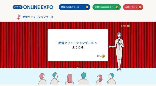 ブース入口_EXPO.jpg