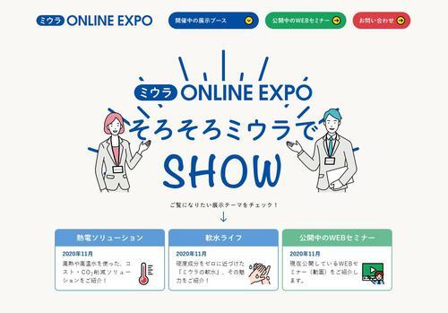 表紙_EXPO.jpgのサムネイル画像