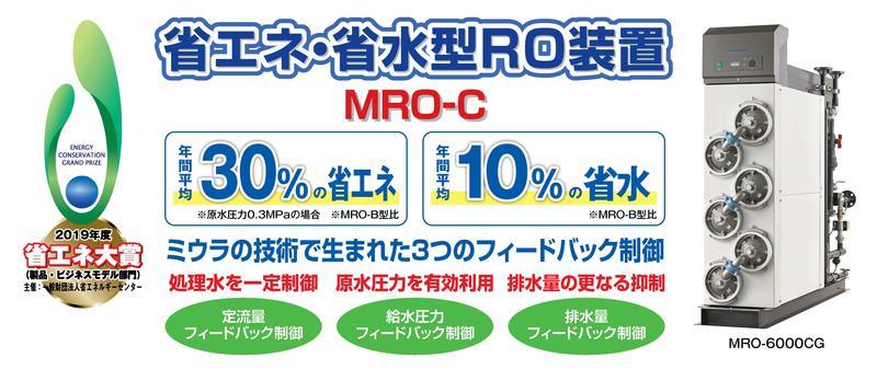省エネ大賞「MRO-C」の紹介.jpgのサムネイル画像